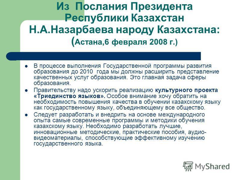 Из Послания Президента Республики Казахстан Н.А.Назарбаева народу Казахстана: ( Астана,6 февраля 2008 г.) В процессе выполнения Государственной программы развития образования до 2010 года мы должны расширить представление качественных услуг образован