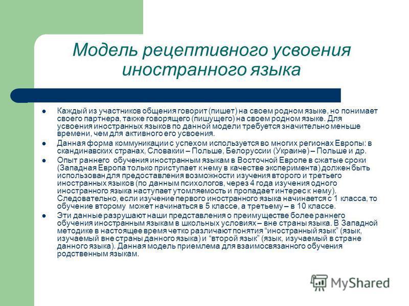 Модель рецептивного усвоения иностранного языка Каждый из участников общения говорит (пишет) на своем родном языке, но понимает своего партнера, также говорящего (пишущего) на своем родном языке. Для усвоения иностранных языков по данной модели требу