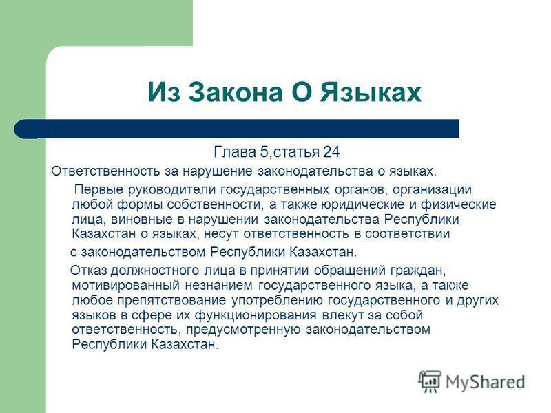 Из Закона О Языках Глава 5,статья 24 Ответственность за нарушение законодательства о языках. Первые руководители государственных органов, организации любой формы собственности, а также юридические и физические лица, виновные в нарушении законодательс
