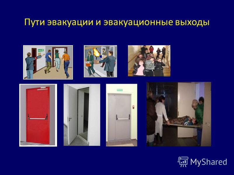 Пути эвакуации и эвакуационные выходы