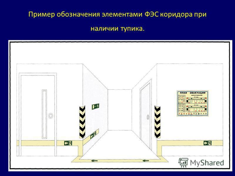 Пример обозначения элементами ФЭС коридора при наличии тупика.