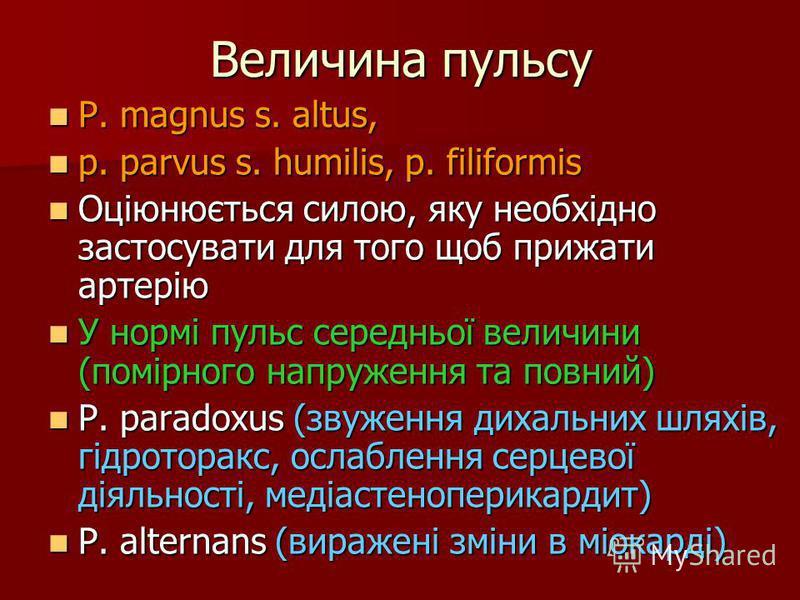 Величина пульсу P. magnus s. altus, P. magnus s. altus, p. parvus s. humilis, p. filiformis p. parvus s. humilis, p. filiformis Оціюнюється силою, яку необхідно застосувати для того щоб прижати артерію Оціюнюється силою, яку необхідно застосувати для