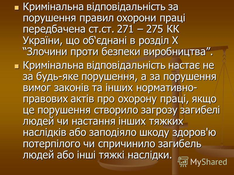 Кримінальна відповідальність за порушення правил охорони пpaцi передбачена ст.ст. 271 – 275 КК України, що обєднані в розділ Х Злочини проти безпеки виробництва. Кримінальна відповідальність за порушення правил охорони пpaцi передбачена ст.ст. 271 –