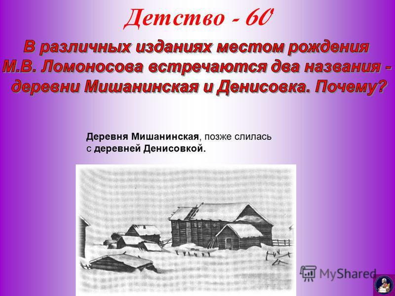 Детство - 60 Деревня Мишанинская, позже слилась с деревней Денисовкой.