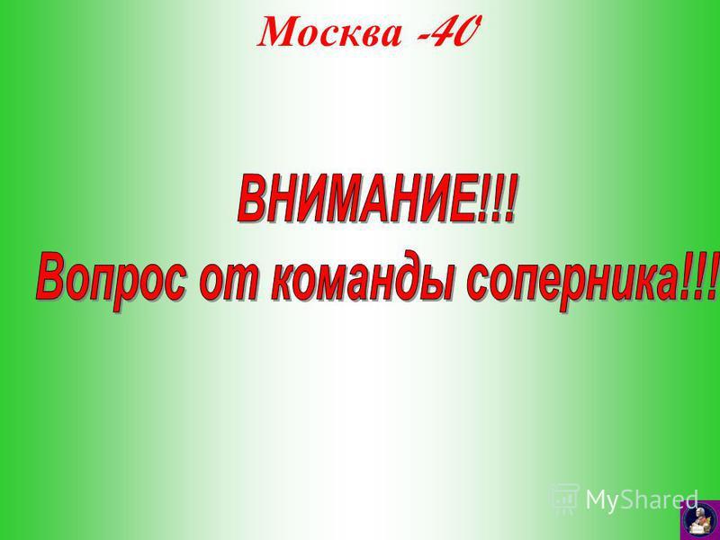 Москва -40
