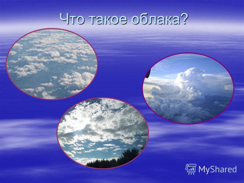 Что такое облака?