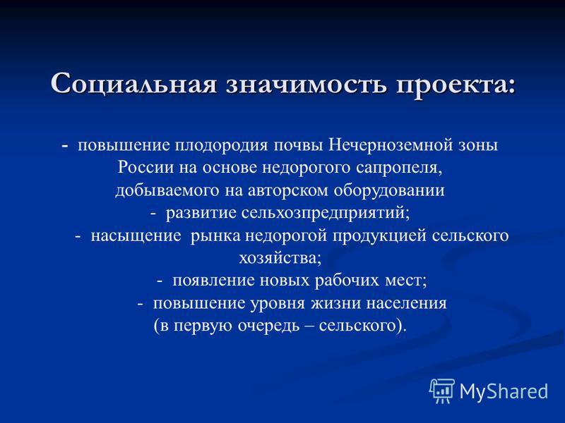 Социальная значимость проекта: - повышение плодородия почвы Нечерноземной зоны России на основе недорогого сапропеля, добываемого на авторском оборудовании - развитие сельхозпредприятий; - насыщение рынка недорогой продукцией сельского хозяйства; - п