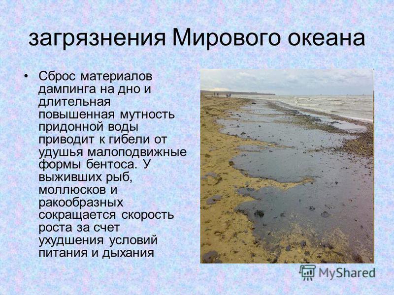 Сброс отходов в море с целю захоронения (дампинг) Многие страны, имеющие выход к морю, производят морское захоронение различных материалов и веществ, в частности грунта, вынутого при дноуглубительных работах, бурового шлака, отходов промышленности, с
