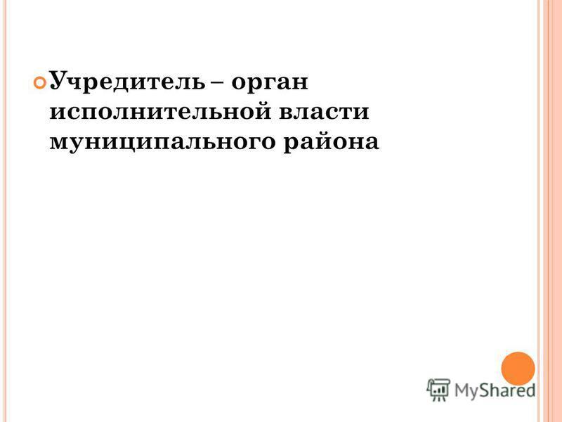 Учредитель – орган исполнительной власти муниципального района
