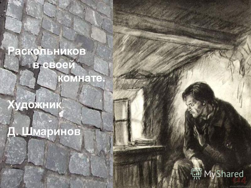 Раскольников в своей комнате. Художник Д. Шмаринов