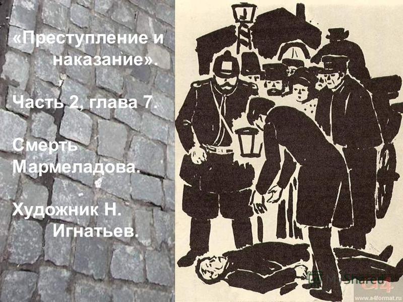 «Преступление и наказание». Часть 2, глава 7. Смерть Мармеладова. Художник Н. Игнатьев.