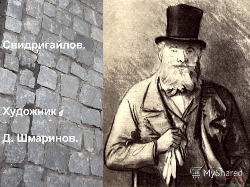 Свидригайлов. Художник Д. Шмаринов.