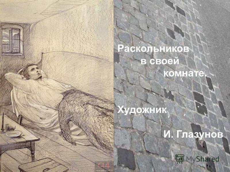 Раскольников в своей комнате. Художник И. Глазунов