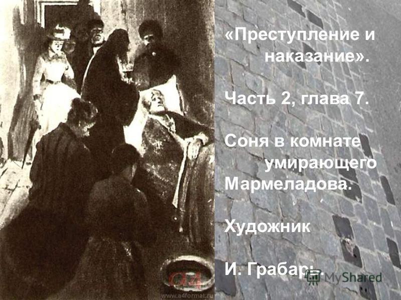 «Преступление и наказание». Часть 2, глава 7. Соня в комнате умирающего Мармеладова. Художник И. Грабарь.
