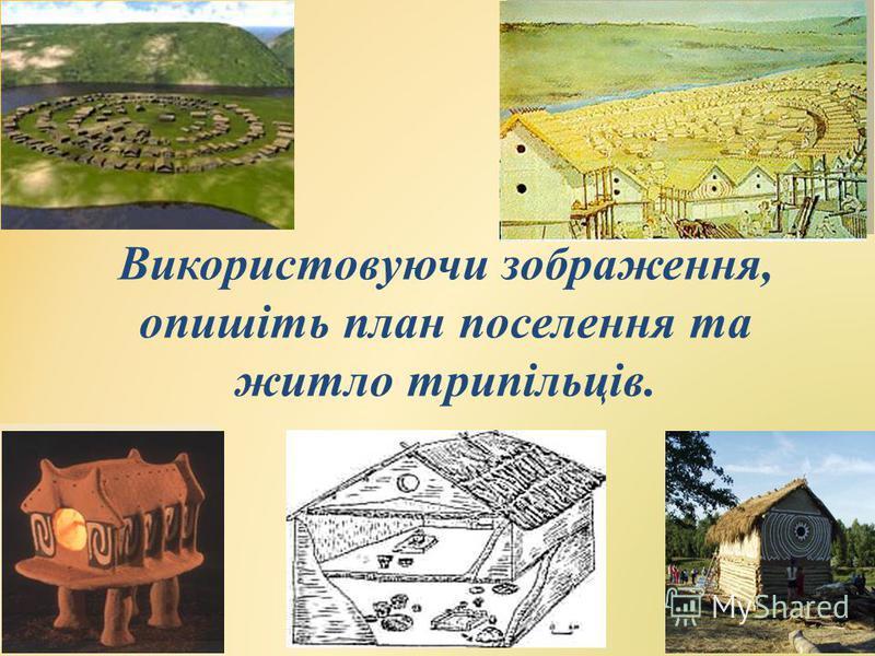 Використовуючи зображення, опишіть план поселення та житло трипільців.