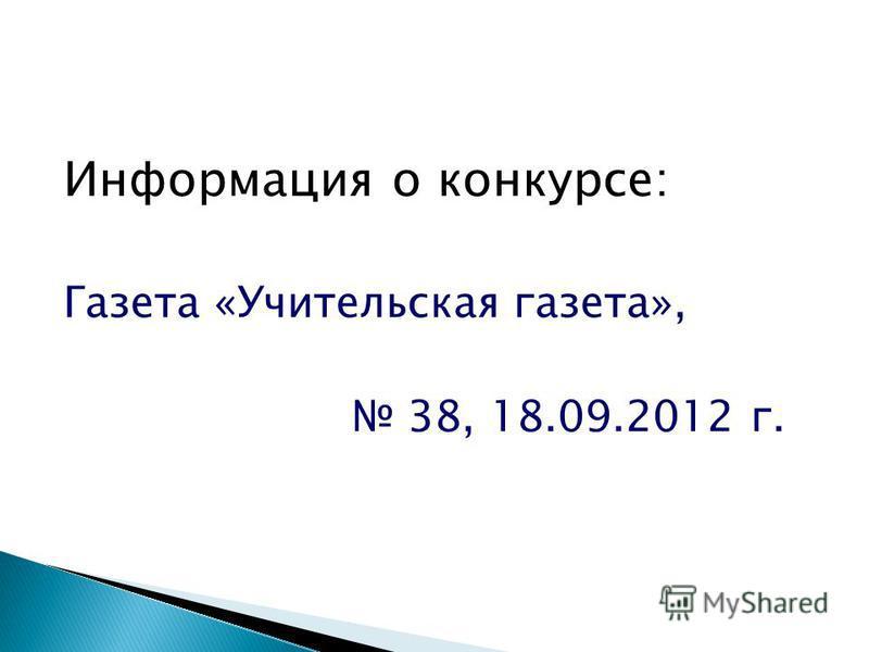 Информация о конкурсе: Газета «Учительская газета», 38, 18.09.2012 г.