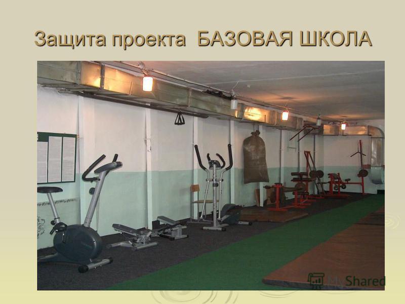 Защита проекта БАЗОВАЯ ШКОЛА