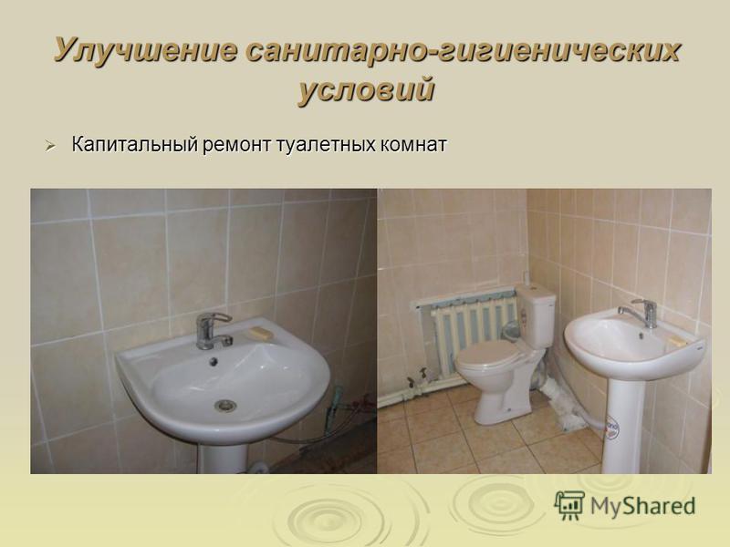 Улучшение санитарно-гигиенических условий Капитальный ремонт туалетных комнат Капитальный ремонт туалетных комнат