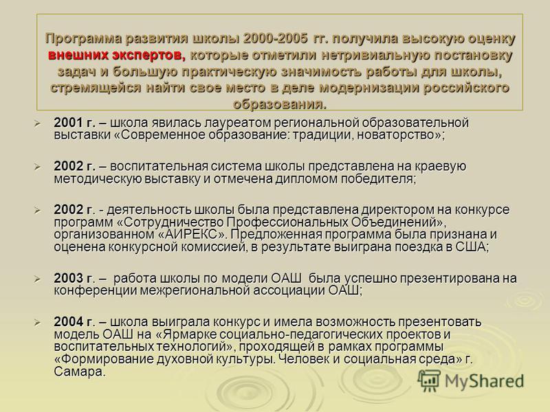 Программа развития школы 2000-2005 гг. получила высокую оценку внешних экспертов, которые отметили нетривиальную постановку задач и большую практическую значимость работы для школы, стремящейся найти свое место в деле модернизации российского образов