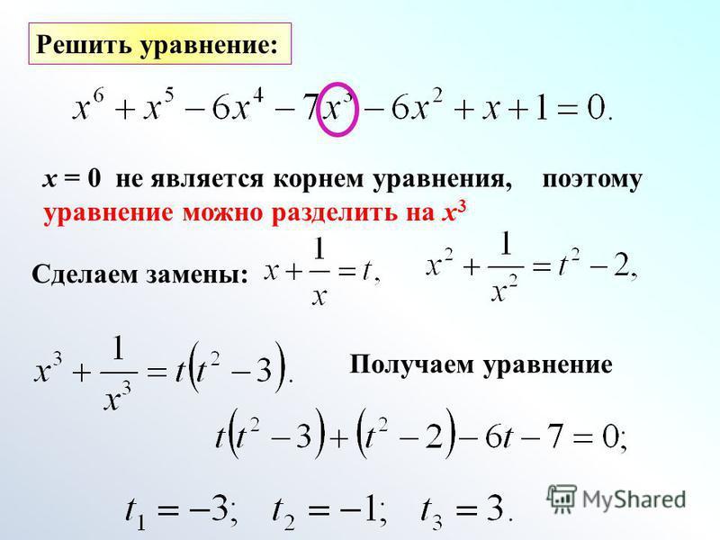 Решить уравнение: х = 0 не является корнем уравнения, поэтому уравнение можно разделить на х 3 Сделаем замены: Получаем уравнение