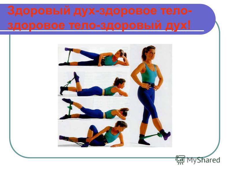 Здоровый дух-здоровое тело- здоровое тело-здоровый дух!