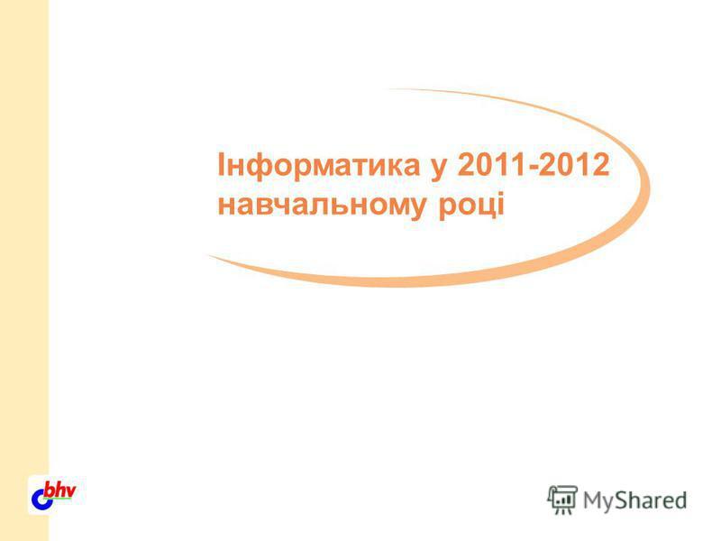 Інформатика у 2011-2012 навчальному році