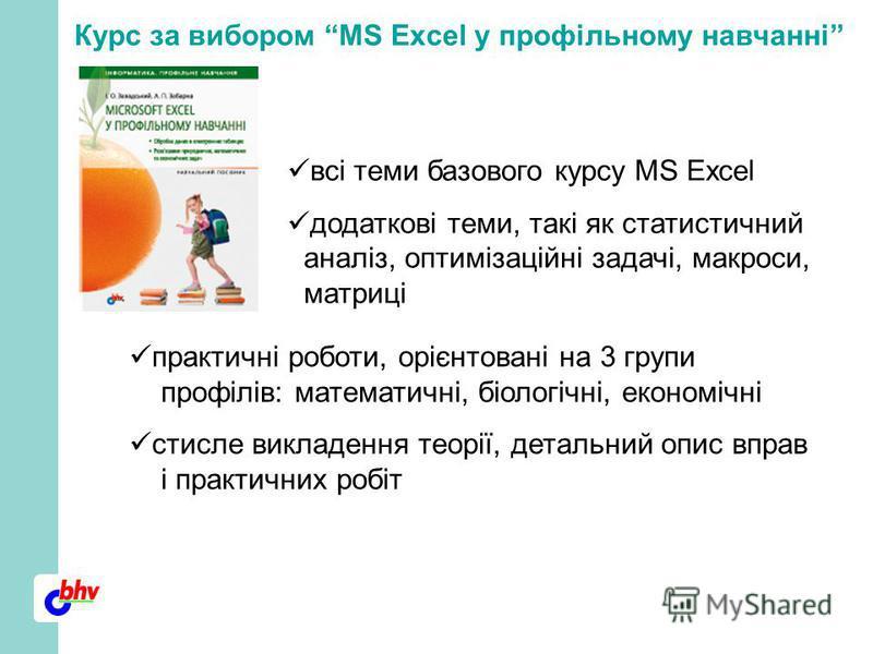 Курс за вибором MS Excel у профільному навчанні всі теми базового курсу MS Excel додаткові теми, такі як статистичний аналіз, оптимізаційні задачі, макроси, матриці практичні роботи, орієнтовані на 3 групи профілів: математичні, біологічні, економічн