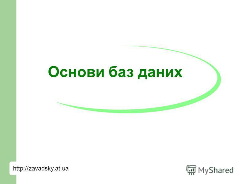 http://zavadsky.at.ua Основи баз даних
