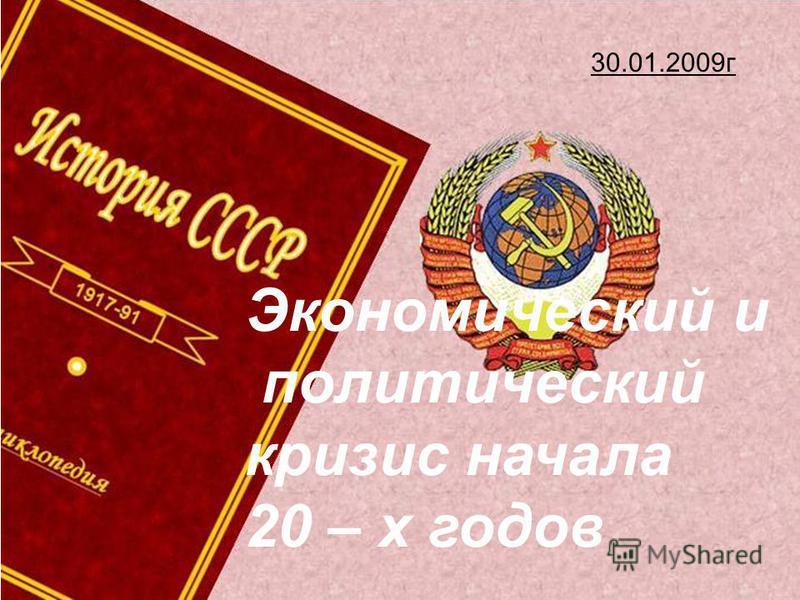 Экономический и политический кризис начала 20 – х годов 30.01.2009 г