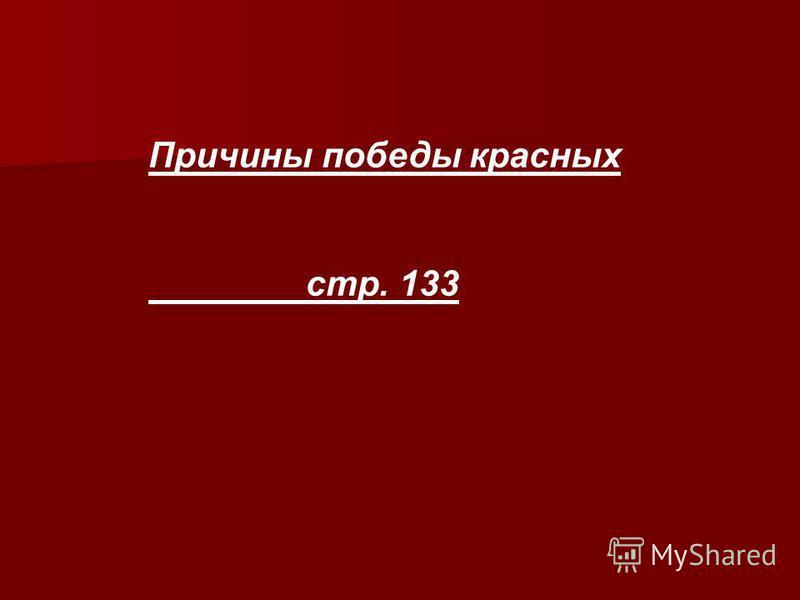 Причины победы красных стр. 133