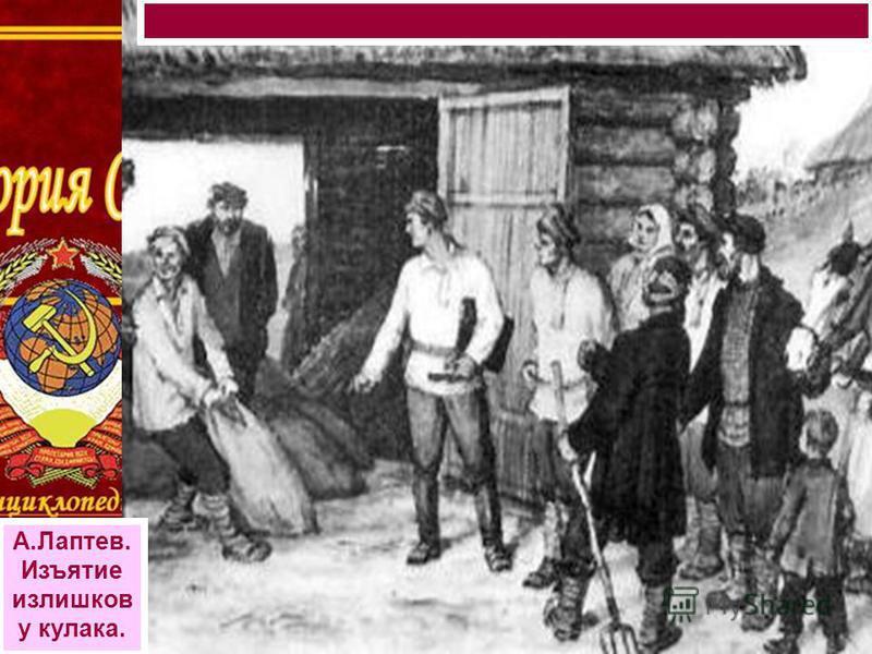 Крестьяне были недовольны и политикой белых. Здесь их движение приобретало про большевистский характер, т.к. белогвардейцы лишали их зем-ли. Союзниками крестьян становились рабочие и в тылу белых возникал анти белогвардейский фронт, который укрепился