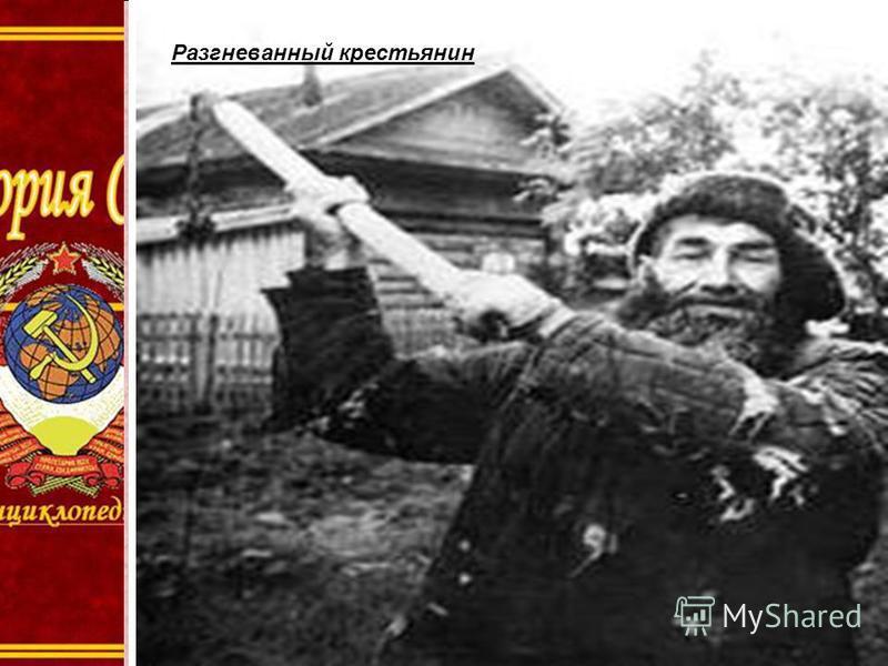 Исход Гражданской войны зависел прежде всего от позиции крестьянства. Декрет о земле дал ему помещичью землю,но сражаться за советскую власть крестьяне не спешили.Введение продовольственной диктатуры они встретили враждебно и по стране прокатилась во