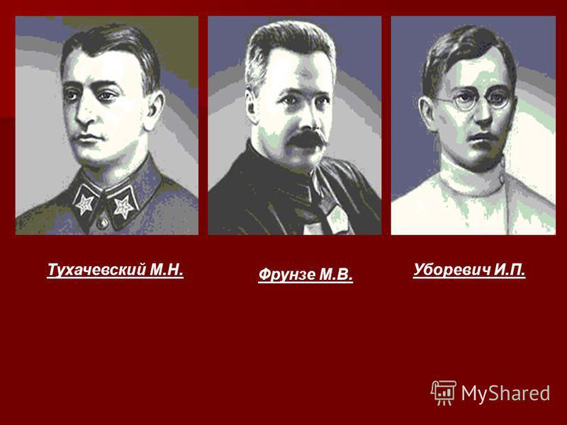 Тухачевский М.Н. Фрунзе М.В. Уборевич И.П.