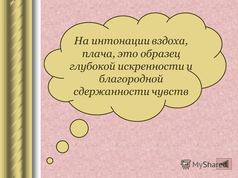 На интонации вздоха, плача, это образец глубокой искренности и благородной сдержанности чувств