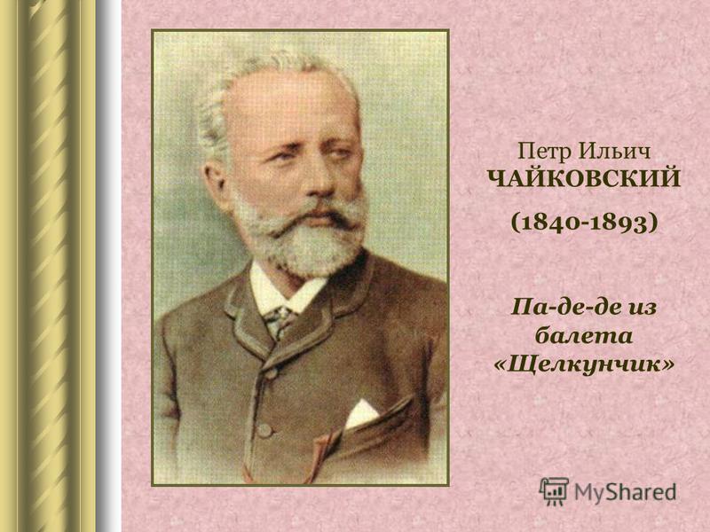 Петр Ильич ЧАЙКОВСКИЙ (1840-1893) Па-де-де из балета «Щелкунчик»
