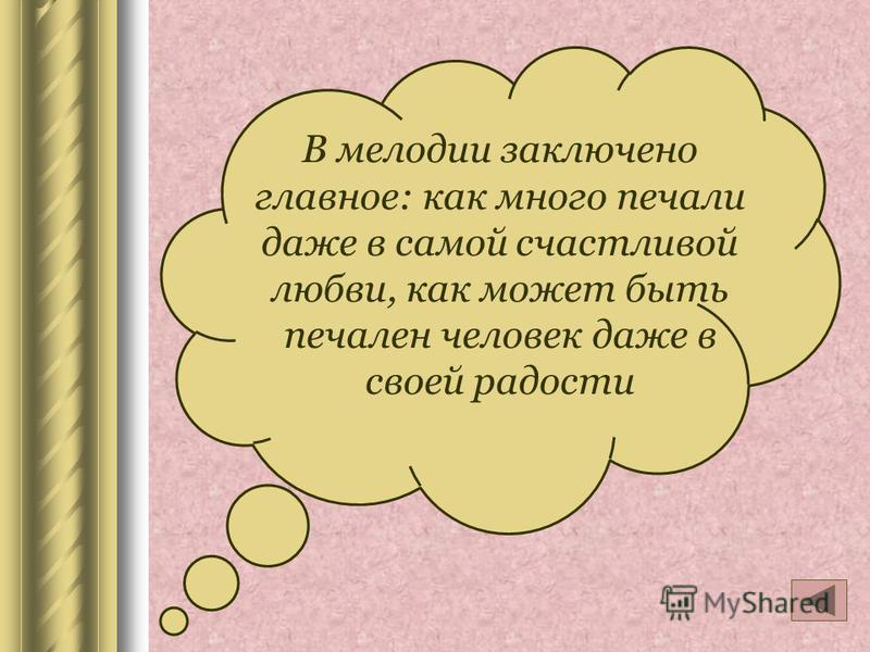 В мелодии заключено главное: как много печали даже в самой счастливой любви, как может быть печален человек даже в своей радости