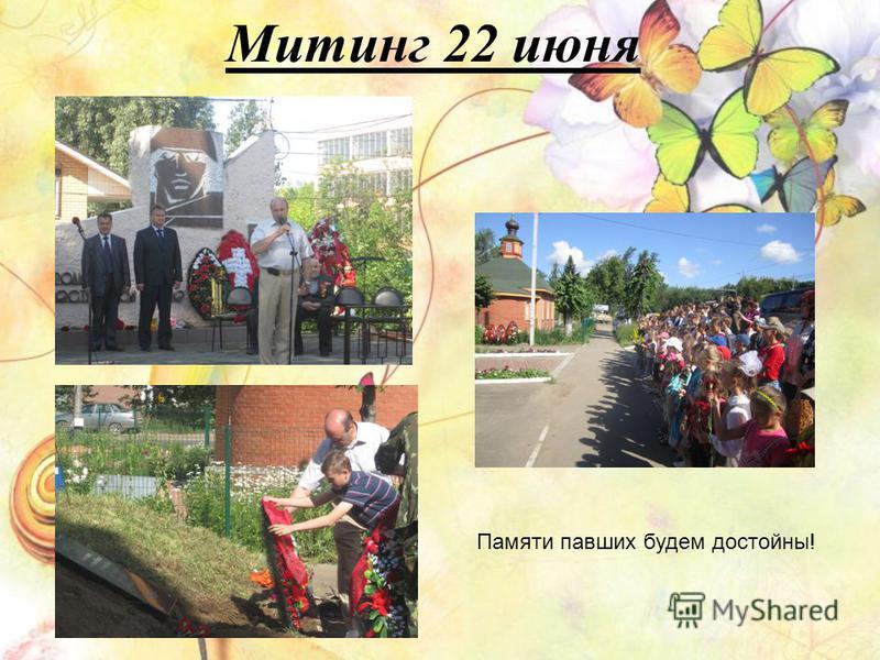 Митинг 22 июня Памяти павших будем достойны!