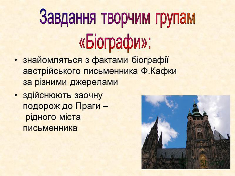 знайомляться з фактами біографії австрійського письменника Ф.Кафки за різними джерелами здійснюють заочну подорож до Праги – рідного міста письменника
