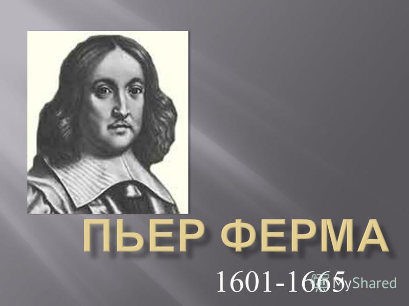 1601-1665