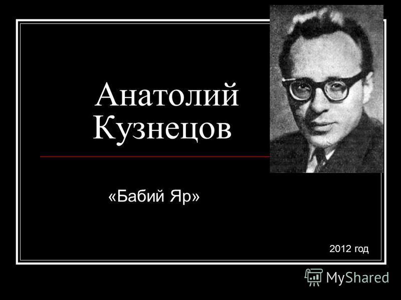 Анатолий Кузнецов «Бабай Яр» 2012 год