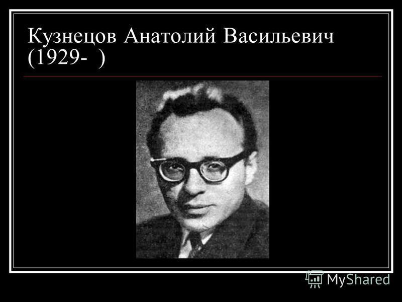 Кузнецов Анатолий Васильевич (1929- )