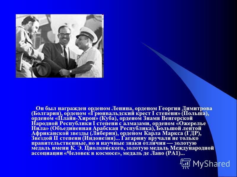 Он был награжден орденом Ленина, орденом Георгия Димитрова (Болгария), орденом «Грюнвальдский крест I степени» (Польша), орденом «Плайя-Хирон» (Куба), орденом Знамя Венгерской Народной Республики I степени с алмазами, орденом «Ожерелье Нила» (Объедин