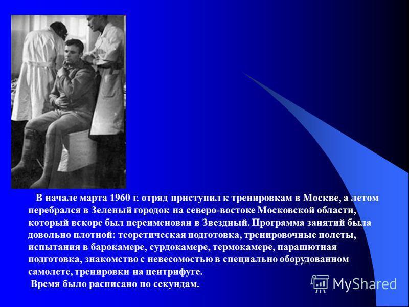 В начале марта 1960 г. отряд приступил к тренировкам в Москве, а летом перебрался в Зеленый городок на северо-востоке Московской области, который вскоре был переименован в Звездный. Программа занятий была довольно плотной: теоретическая подготовка, т