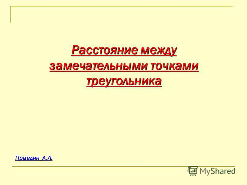 Расстояние между замечательными точками треугольника Правдин А.Л.