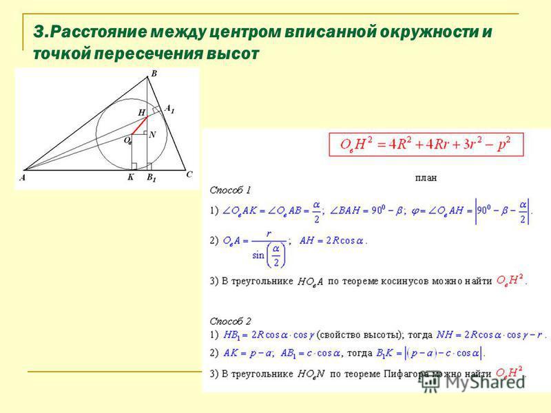 3. Расстояние между центром вписанной окружности и точкой пересечения высот