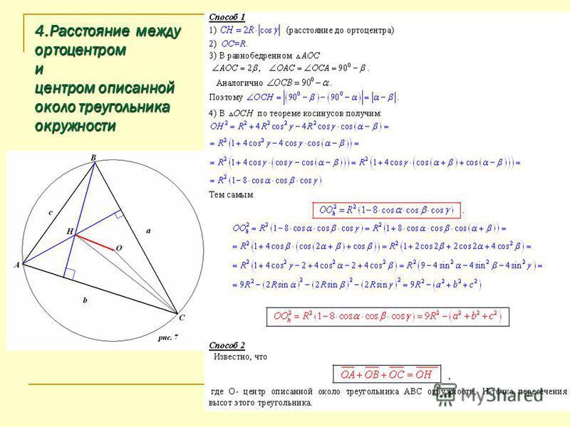 4. Расстояние между ортоцентром и центром описанной около треугольника окружности