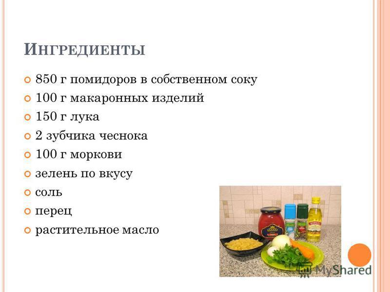 И НГРЕДИЕНТЫ 850 г помидоров в собственном соку 100 г макаронных изделий 150 г лука 2 зубчика чеснока 100 г моркови зелень по вкусу соль перец растительное масло