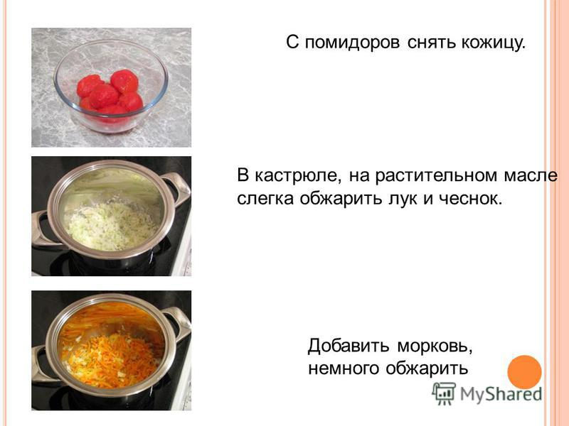 С помидоров снять кожицу. В кастрюле, на растительном масле слегка обжарить лук и чеснок. Добавить морковь, немного обжарить