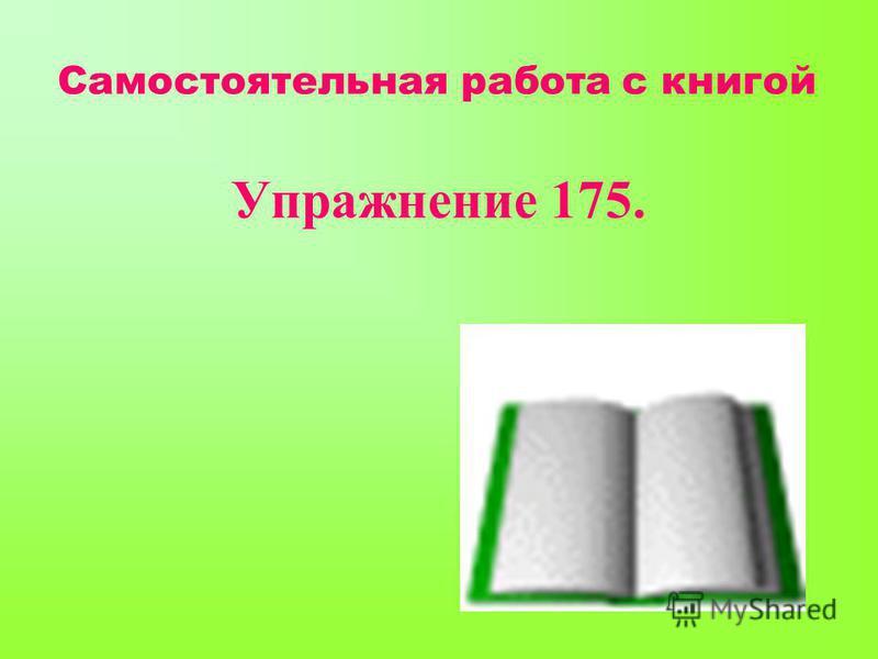 Самостоятельная работа с книгой Упражнение 175.
