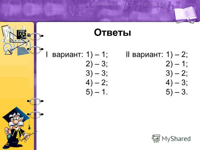 I вариант:1) – 1;II вариант:1) – 2; 2) – 3;2) – 1; 3) – 3;3) – 2; 4) – 2;4) – 3; 5) – 1.5) – 3. Ответы